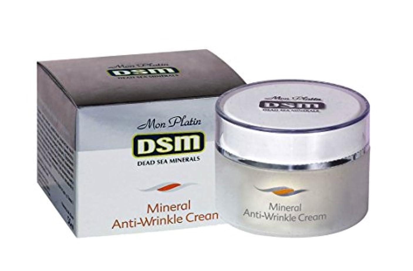 あえて取り組む白内障純正イスラエル製しわ取り顔クリーム死海産 50mL (Anti-Wrinkle Cream)