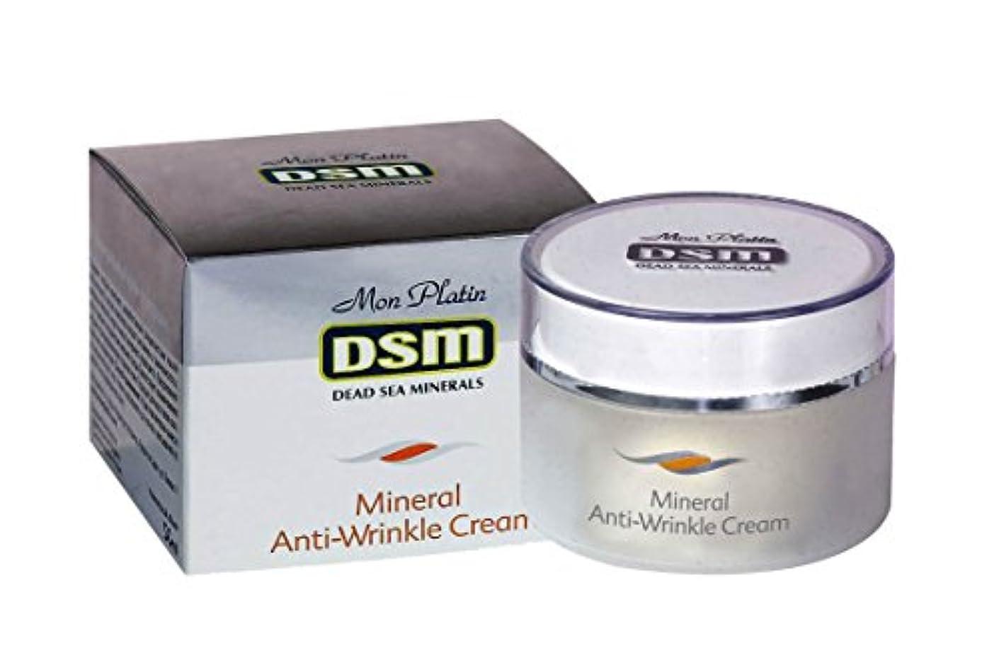 感じ持ってる精査する純正イスラエル製しわ取り顔クリーム死海産 50mL (Anti-Wrinkle Cream)