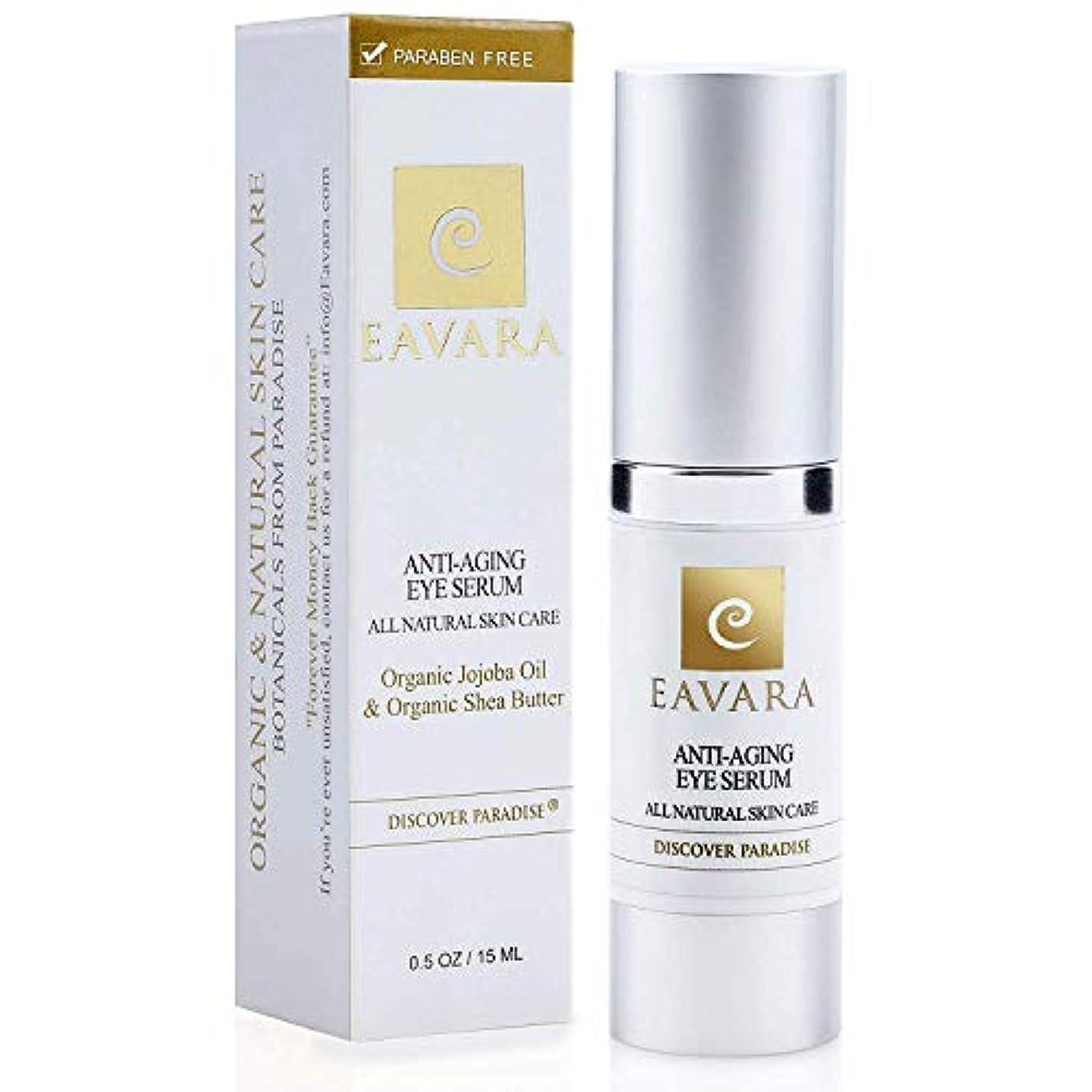 帰る滅多仮称[Eavara] [アンチエイジングアイ血清 Organic Anti Aging Eye Serum - Award Winning Under Eye Cream for Dark Circles and Puffiness...