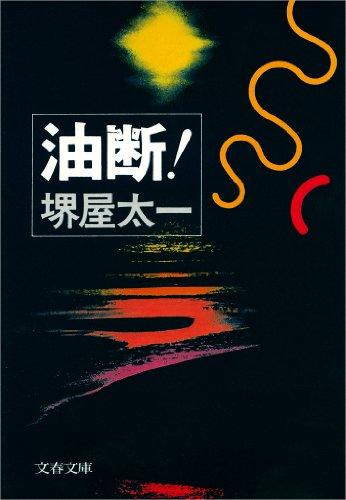 油断! (文春文庫 193-1)