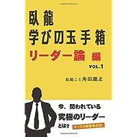 臥龍学びの玉手箱 リーダー論編 VOL.1