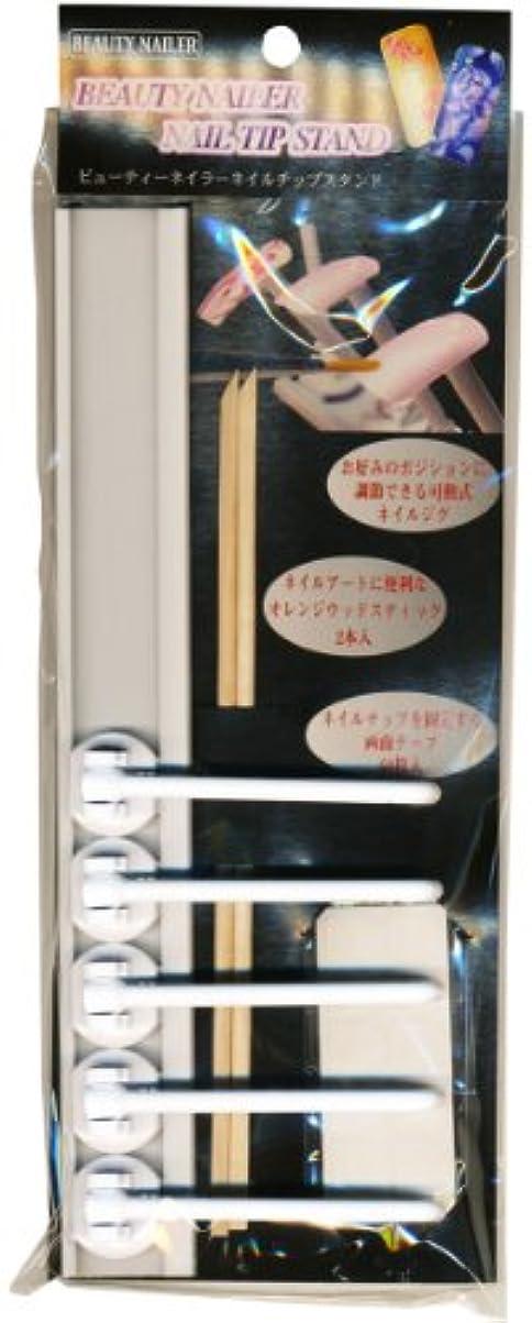 コマースなる工夫するビューティーネイラー チップスタンド (スライドスタンド1本、ネイルジグ5本、オレンジウッドスティック2本、両面テープ60枚)