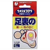 【第2類医薬品】ウオノメコロリ絆創膏足うら用 6個 ×2