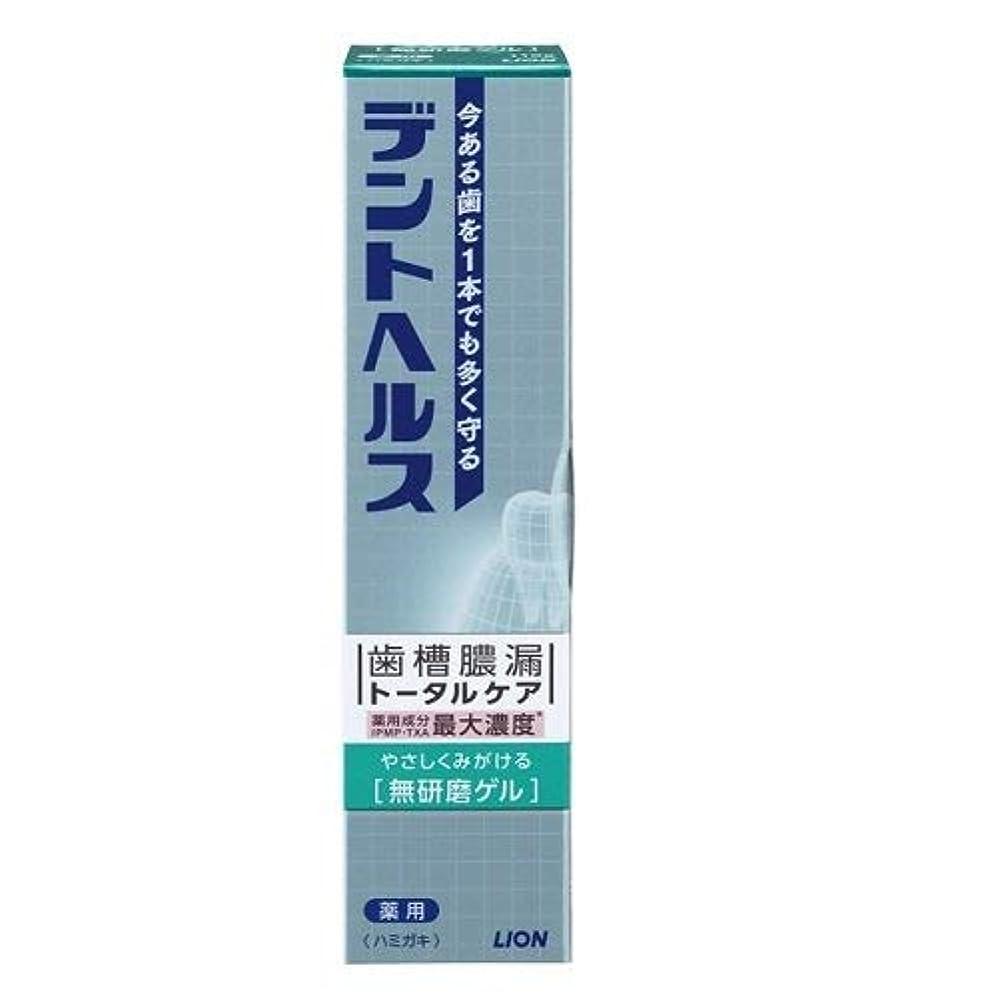 開始助けて黄ばむライオン デントヘルス 薬用ハミガキ 無研磨ゲル 115g (医薬部外品)× 4
