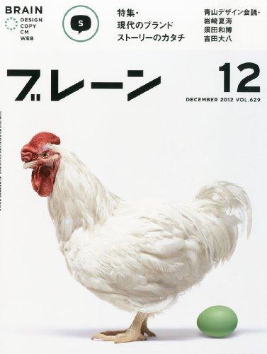 ブレーン 2012年 12月号 [雑誌]の詳細を見る