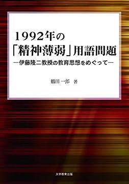 1992年の「精神薄弱」用語問題