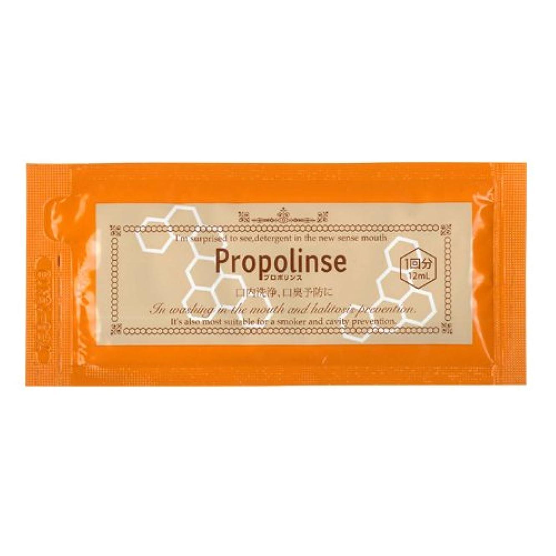 気難しい発表する凝視プロポリンス ハンディパウチ 12ml(1袋)×100袋