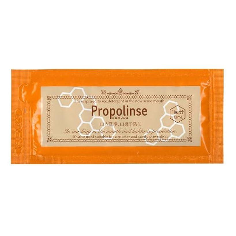 知るシミュレートするサイクルプロポリンス ハンディパウチ 12ml(1袋)×100袋