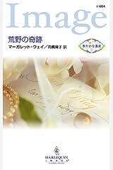 荒野の奇跡 (ハーレクイン・イマージュ) Kindle版
