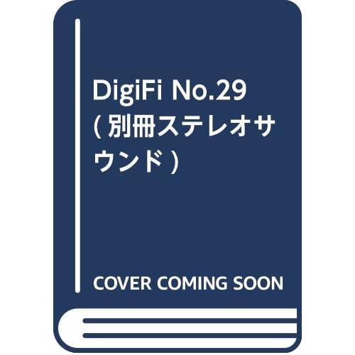 DigiFi No.29 (別冊ステレオサウンド)