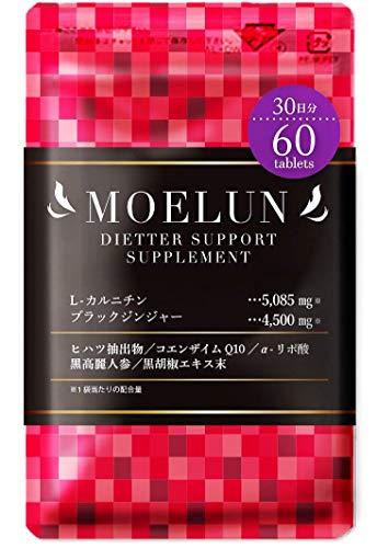 モエルン 燃焼系 ダイエットサプリ L-カルニチン ブラックジンジャー 60粒 30日分
