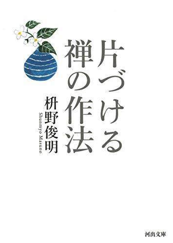 片づける 禅の作法 (河出文庫)