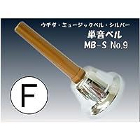 ウチダ・ミュージックベル 単音【シルバー:F】ハンドベル・シルバー MB-S NO.9「ふぁ」