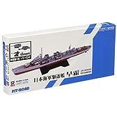 ピットロード 1/700 日本海軍夕雲駆逐艦 早霜 新装備パーツ付