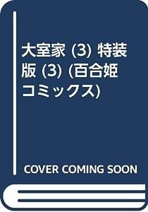 大室家 (3) 特装版 (3) (百合姫コミックス)