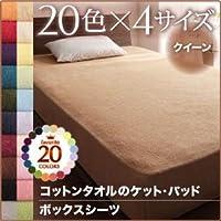 20色から選べる!365日気持ちいい!コットンタオルボックスシーツ クイーン モカブラウン