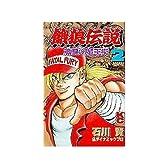 餓狼伝説戦慄の魔王街 2 (コミックボンボン)