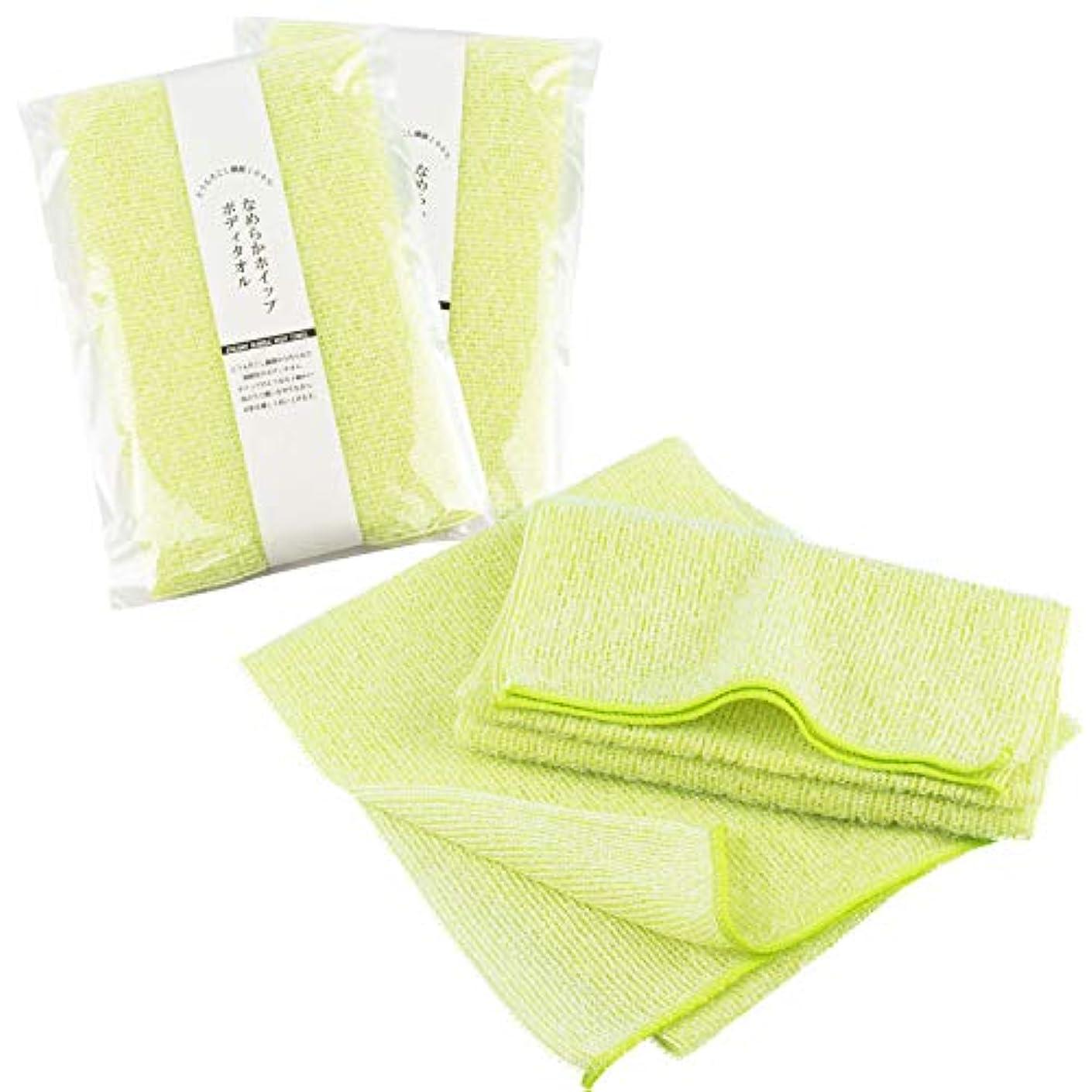 公平道裁定ブルーム なめらかホイップ ボディタオル とうもろこし繊維100% 弱酸性 2枚セット (グリーン)