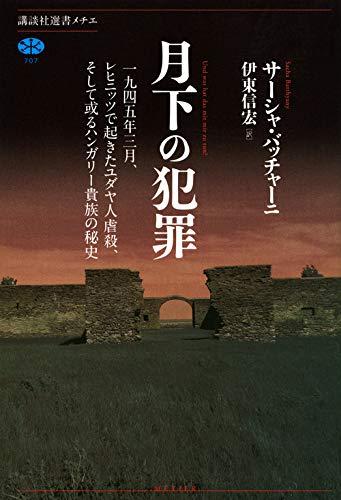 『月下の犯罪』名門一族の秘められた罪をめぐる極私的ノンフィクション
