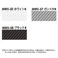 2次・3次曲面に追従するラッピング用カーボンシート[38cm幅]MWX-Z