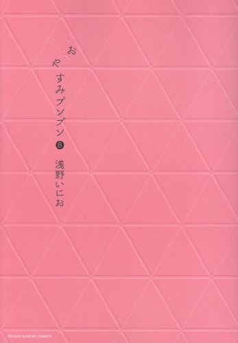 おやすみプンプン 8 (ヤングサンデーコミックス)の詳細を見る