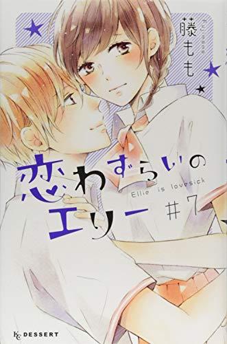恋わずらいのエリー(7) (KC デザート)