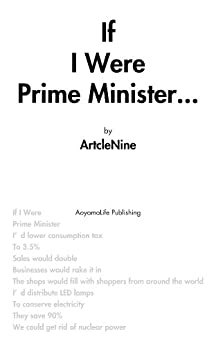 [ArticleNine]のIf I Were Prime Minister . . . (English Edition)