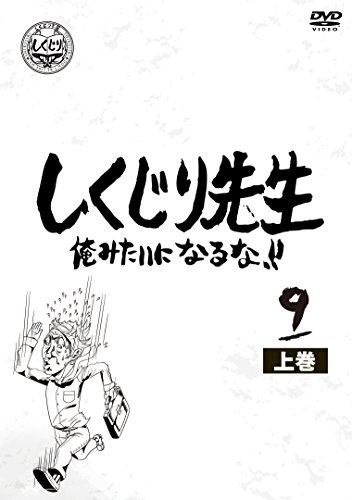 しくじり先生 俺みたいになるな! !  DVD 第9巻 下