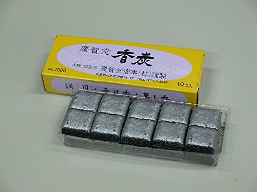 高める薬用おもしろい慶賀堂香炭