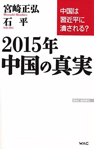 2015年 中国の真実 (WAC BUNKO)の詳細を見る