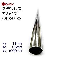 ステンレス パイプ SUS304 #400 外径38 × 厚み1.5 × 長さ1000 (mm)