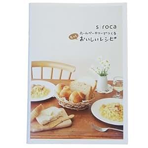 siroca ホームベーカリーでつくる もっとおいしいレシピ