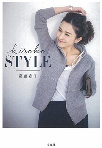 『斎藤寛子スタイルブック『hiroko STYLE』』のトップ画像