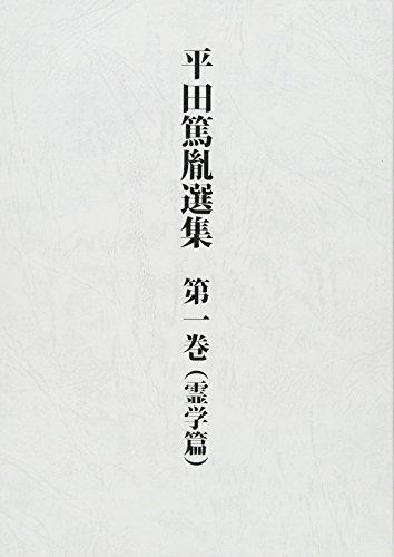平田篤胤選集 第1巻(霊学篇)