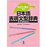 """""""生きた""""例文で学ぶ 日本語表現文型辞典"""