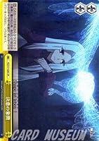 ヴァイスシュヴァルツ 決意の象徴 クライマックスレア FZ/S17-028-CR 【Fate/Zero】