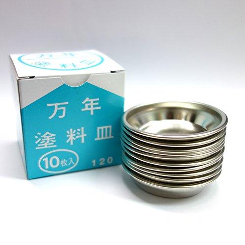 【万年社】万年塗料皿 (10枚入)