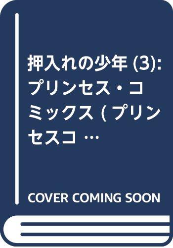 押入れの少年 3 (プリンセスコミックス)