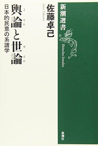 輿論と世論―日本的民意の系譜学 (新潮選書)の詳細を見る