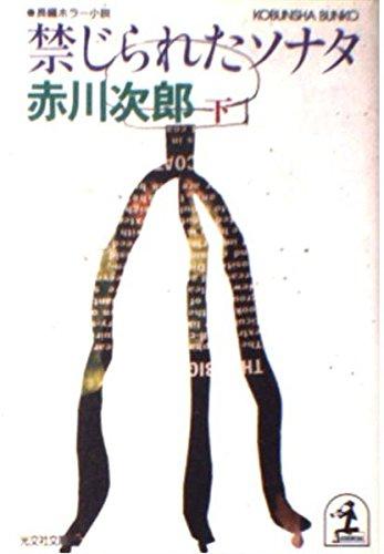 禁じられたソナタ〈下〉 (光文社文庫)の詳細を見る