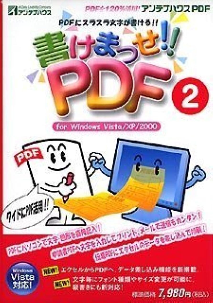 繰り返し懺悔困惑する書けまっせPDF2 Vista対応版