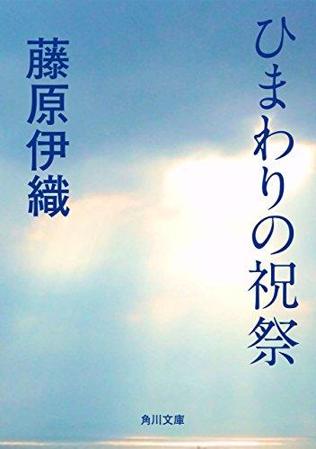 [画像:ひまわりの祝祭 (角川文庫)]