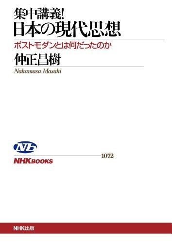 [仲正 昌樹]の集中講義!日本の現代思想 ポストモダンとは何だったのか NHKブックス