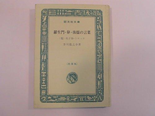羅生門・鼻・侏儒の言葉 (1965年) (旺文社文庫)の詳細を見る