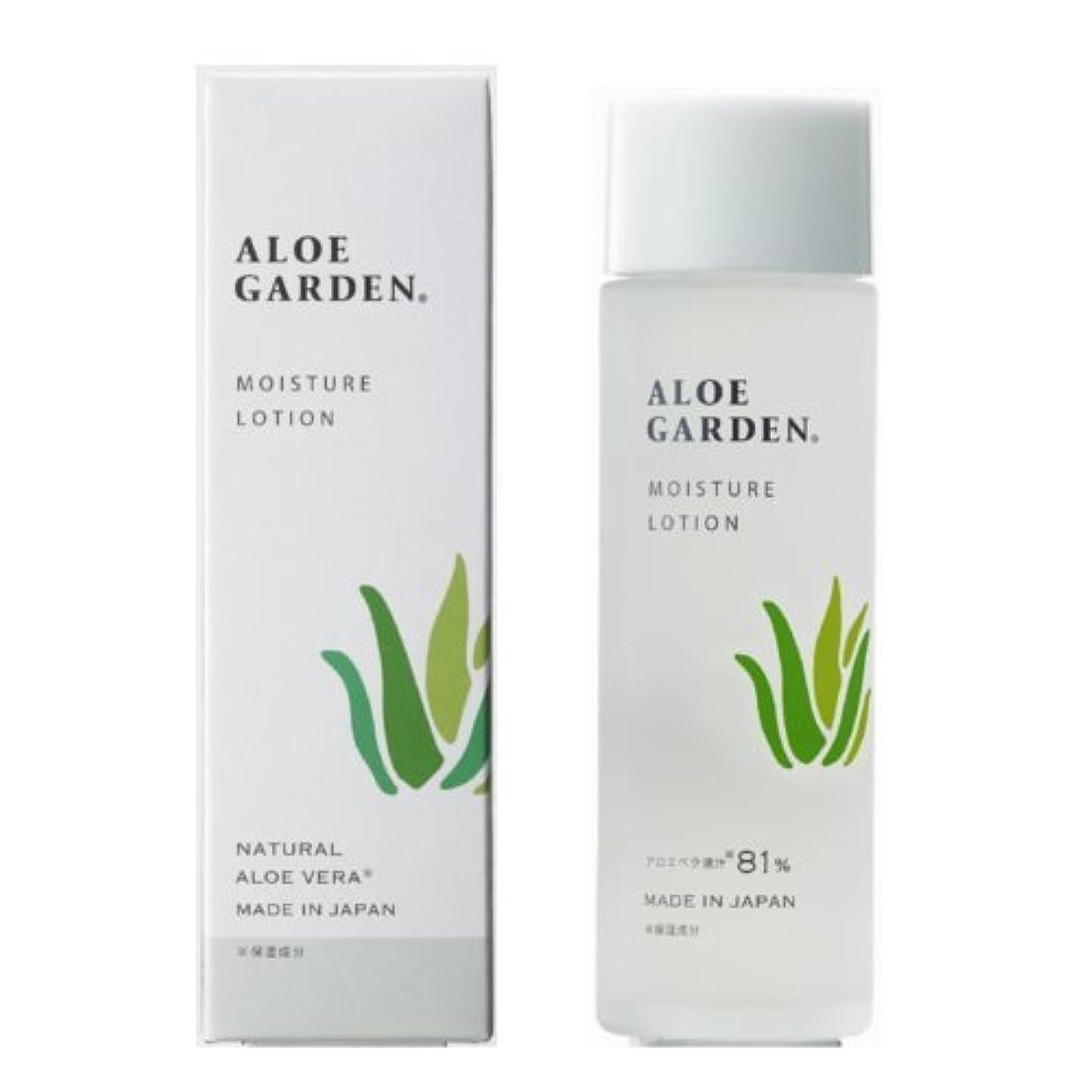 【アロエ化粧水】アロエガーデン 化粧水 アロエベラ液汁※ 81%配合 100ml ※保湿成分