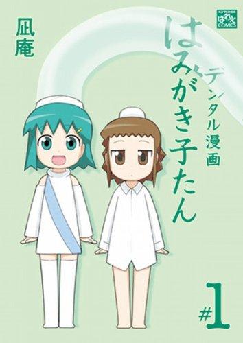 デンタル漫画はみがき子たん (1) (IDコミックス 4コマKINGSぱれっとコミックス)の詳細を見る