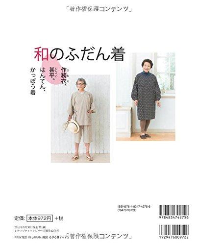 和のふだん着 (レディブティックシリーズno.4275)