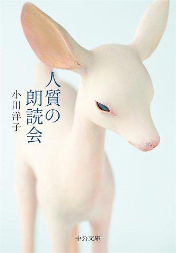 人質の朗読会 (中公文庫)の詳細を見る
