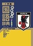 例解学習国語辞典 第十一版 サッカー日本代表版