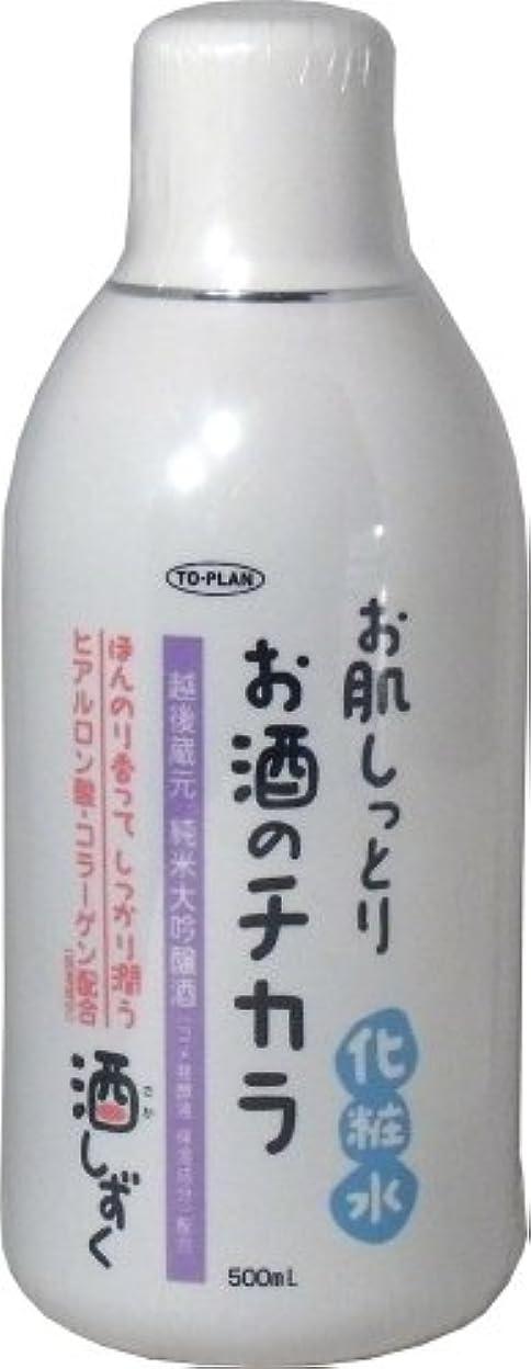 関税発揮する枯れるお酒のチカラ 酒しずく化粧水 500mL ×3個セット